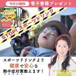 【無料電子書籍:奥田真紀さん】ホメオパシーの観点から熱中症対策を教え【脱アナメルマガ】