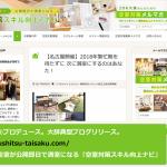 【大辞典型ブログ:大脇ちさとさん】大家さんの空室が公開即日で満室になる『空室対策スキル向上ナビ』