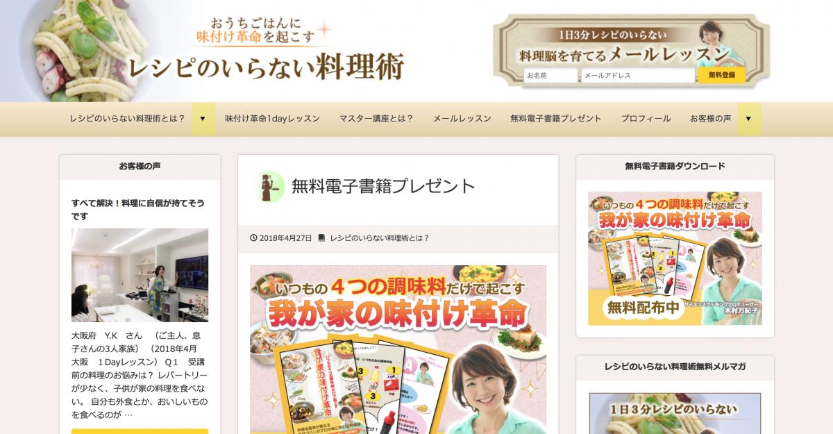 【大辞典型ブログ:木村万紀子さん】おうちごはんに味付け革命を起こす レシピのいらない料理術