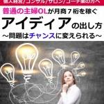 【無料電子書籍】普通の主婦OLでも月商7桁を稼ぐアイディアの出し方【脱アナメルマガ】