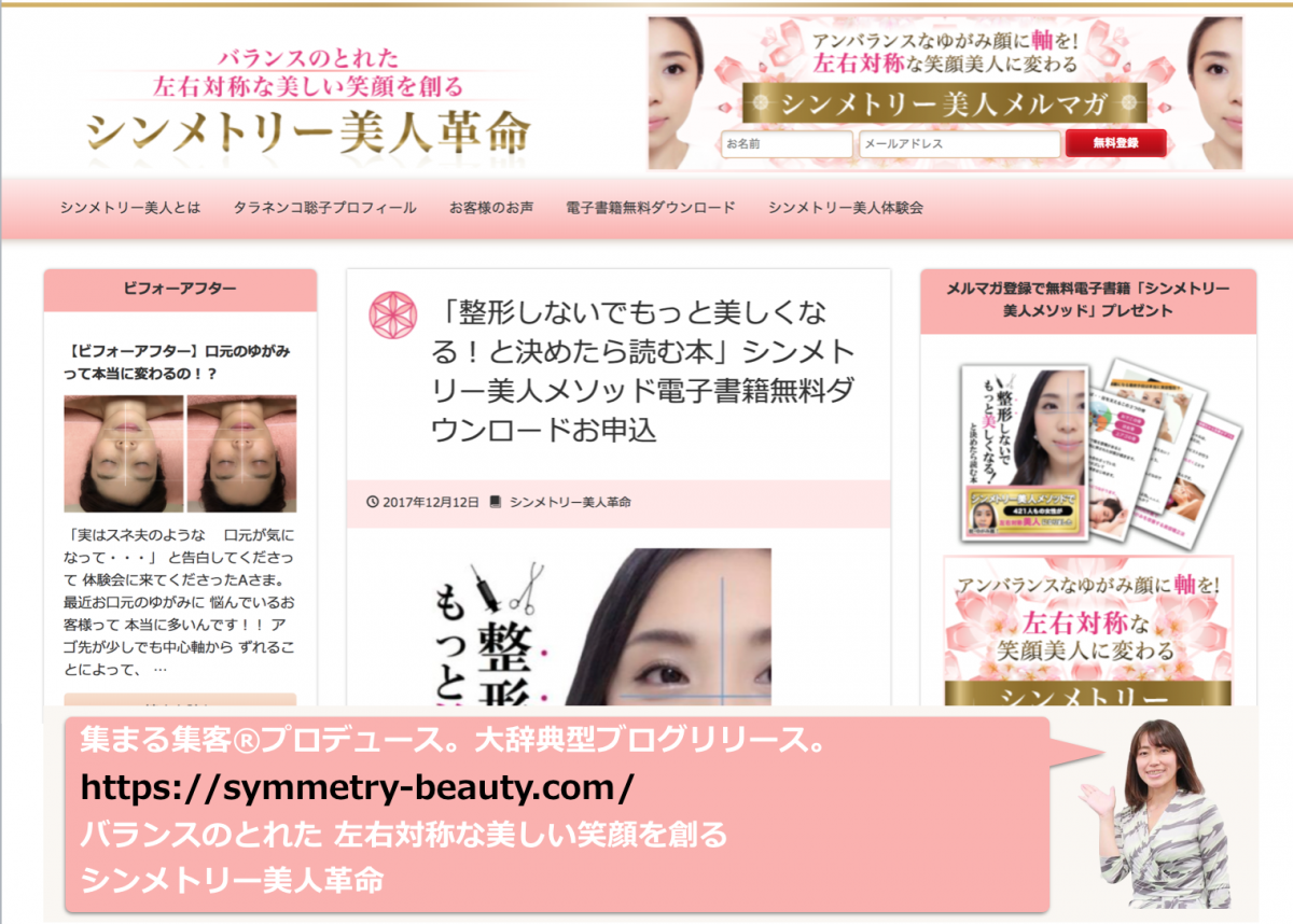 【大辞典型ブログ:タラネンコ聡子さん】バランスのとれた左右対称な美しい笑顔を創るシンメトリー美人革命