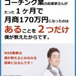 無料電子書籍 矢澤功師さん たった1ヶ月で月商170万円に到達したときに行なった2つのこととは?【脱アナメルマガ】