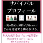 【無料電子書籍:YUKIYOさん】『サバイバルプロフィール 〜プロフィール写真のオーダーの仕方〜』プレゼント【脱アナメルマガ】