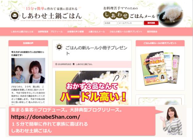 【大辞典型ブログ:油野智恵美さん】しあわせ土鍋ごはん 15分で簡単に作れて家族に喜ばれる
