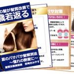【無料電子書籍:宮崎公靖さん】夏のパサパサ髪解消法~憧れの艶髪に~【脱アナメルマガ】
