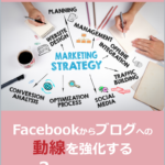 お客様が面白いように動いてくれる!  Facebookからブログへの動線を強化する 3ポイントレッスン無料ダウンロード