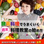 【無料電子書籍:田邊美和さん】酵素料理でうまくいく週末料理教室の始め方【脱アナメルマガ】