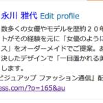 プロフィール表示のプラグイン Simple Author Boxの詳細設定【脱アナメルマガ】