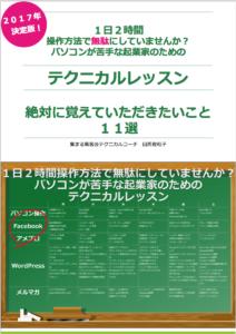 テクニカルレッスン『絶対に覚えていただきたいこと11選』電子書籍無料ダウンロードお申し込み