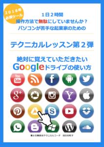 テクニカルレッスン第2弾 『絶対に覚えていただきたいGoogleドライブの使い方』電子書籍無料ダウンロードお申し込み
