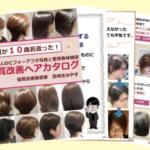 【私も事例です】髪質は改善できる!100名の事例がヘアカタログに(無料プレゼント)【脱アナメルマガ】
