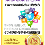 【集まる集客新刊のeBook】集まる集客式Facebook広告の始め方【脱アナメルマガ】