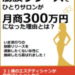 【号外】筋膜リリースでひとりサロンが月商300万円になった理由とは?【脱アナメルマガ】