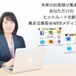 集まる集客WEBメディア診断会