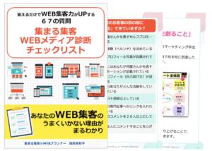 WEBメディア診断チェックリスト