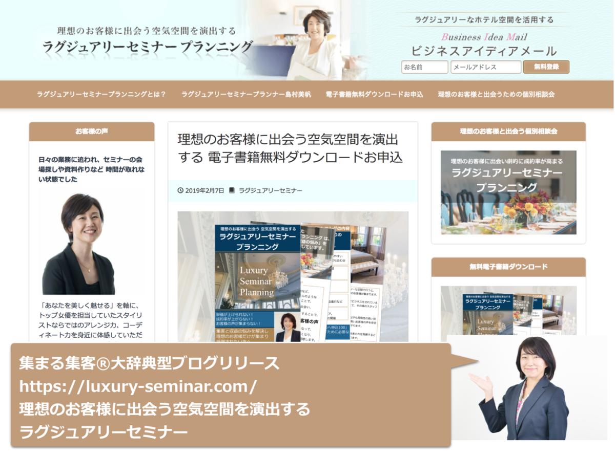 大辞典型ブログ:島村 美帆さん 理想のお客様に出会う空気空間を演出するラグジュアリーセミナー