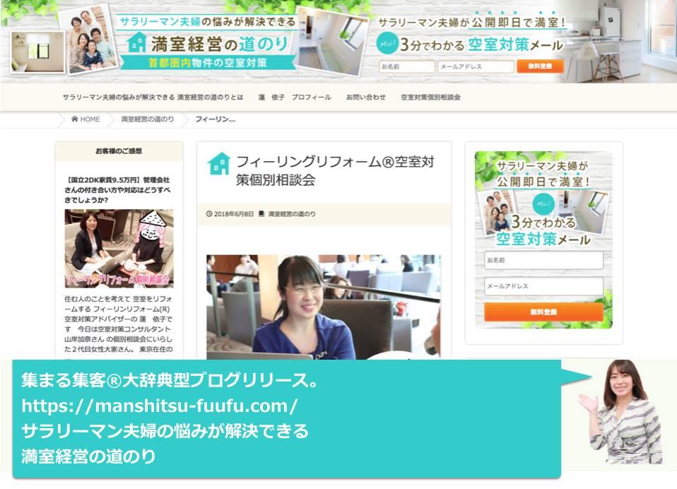 【大辞典型ブログ:蓮依子さん】サラリーマン夫婦の悩みが解決できる 満室経営の道のり