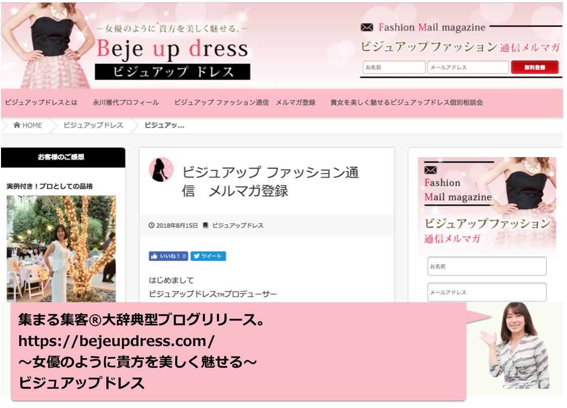 【大辞典型ブログ:永川雅代さん】〜女優のように貴方を美しく魅せる〜 ビジュアップドレス