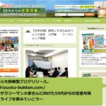 大辞典型ブログ:野村アキラさん 静岡物件のサラリーマン大家さんに向けた50代からの空室対策〜セカンドライフを夢みていこう〜