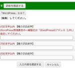 エージェントメールとWordPressの連携