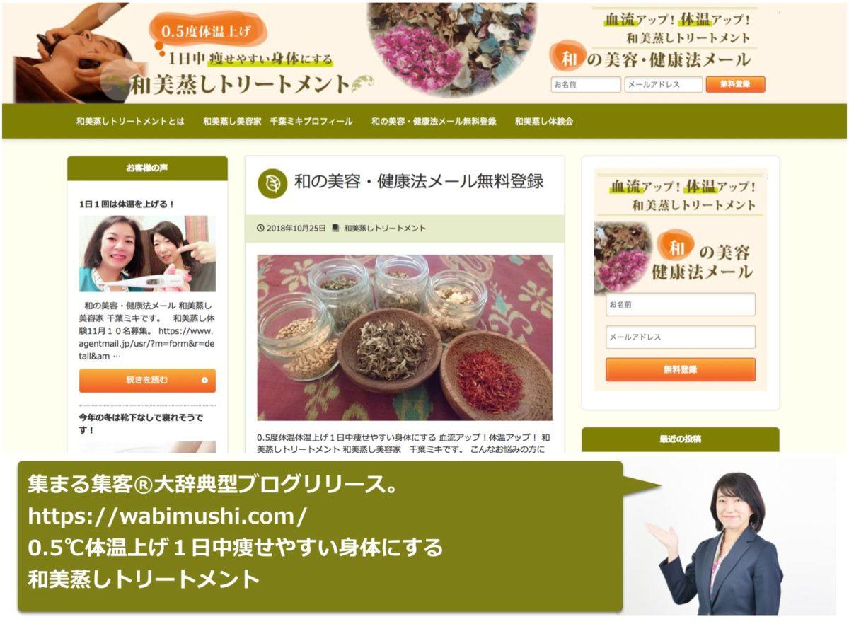 大辞典型ブログ:千葉ミキさん 0.5℃体温上げ1日中痩せやすい身体にする 和美蒸しトリートメント