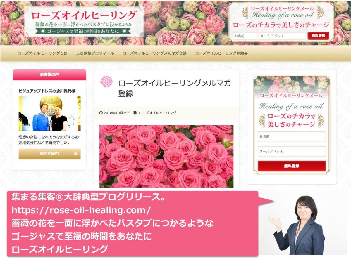 大辞典型ブログ:天白歌織さん 薔薇の花を一面に浮かべたバスタブにつかるような ゴージャスで至福の時間をあなたに ローズオイルヒーリング