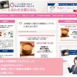大辞典型ブログ:浜住聡子さん 15分で簡単に作れて家族の笑顔を3倍にするしあわせ土鍋ごはん