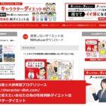 大辞典型ブログ:笠原裕史さん 絶対体を変えたいあなたの為の性格別新ダイエット法 キャラクターダイエット