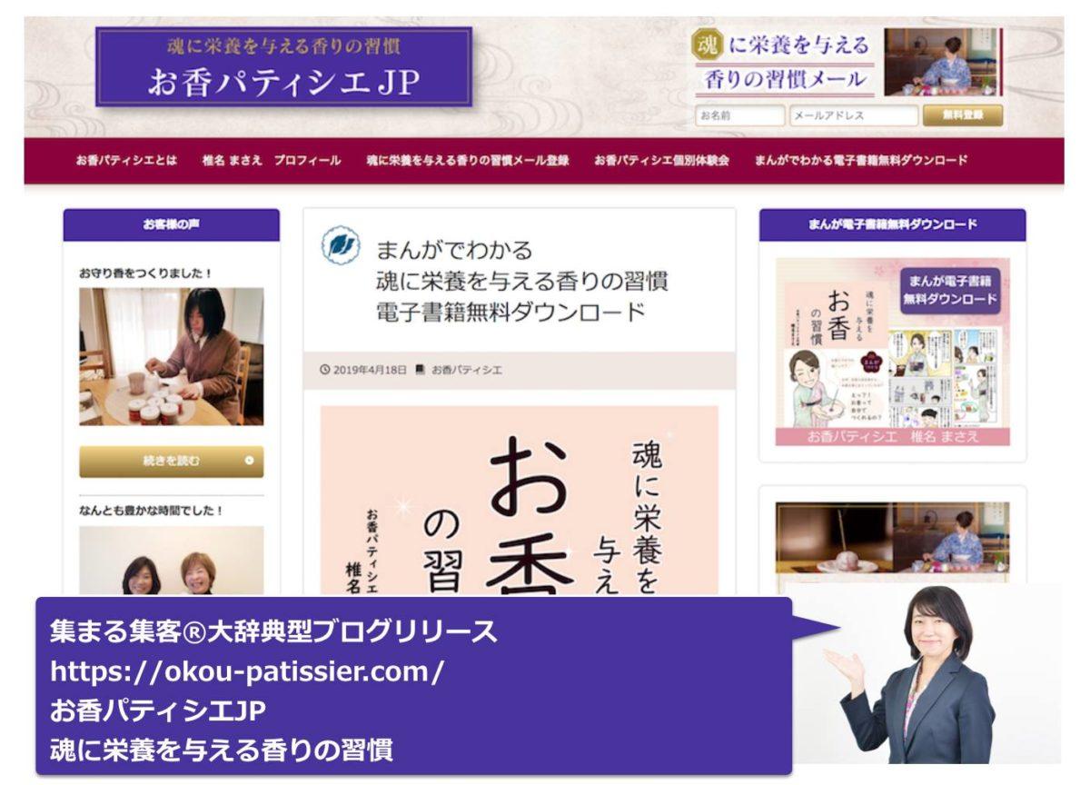 大辞典型ブログ:椎名まさえさん お香パティシエJP 魂に栄養を与える香りの習慣