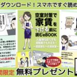 【無料eBook】空室対策で家賃を下げる前に読むeBOOK!満室御礼への4つの具体策【脱アナメルマガ】