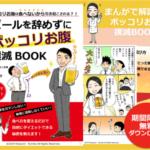 【無料まんが電子書籍】ビールを辞めずにポッコリお腹撲滅BOOK【脱アナメルマガ】