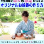 【無料ebook】ご先祖様に最大の感謝を伝える「オリジナルお線香の作り方」【脱アナメルマガ】