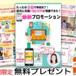 【号外】月商150万円到達できた!「スマホeBOOK最新プロモーション」【脱アナメルマガ】
