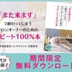 【号外★無料PDFプレゼント】サロンオーナーのためのリピート100%本【脱アナメルマガ】