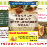 【号外】夕飯準備にイライラしている人になぜパンがオススメなのか?【脱アナメルマガ】