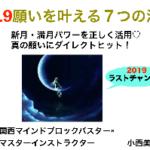 【号外】新月・満月を正しく活用して、願いをより、早く叶える法則 【脱アナメルマガ】