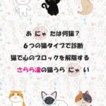 【号外】猫好きな人はストレスが高い!?心のブロックを猫のタイプで分類した新しい占いです!【脱アナメルマガ】