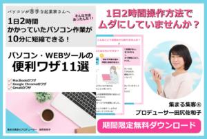 パソコン・WEBツールの便利ワザ11選