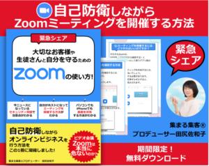 緊急シェアZoomの使い方無料電子書籍