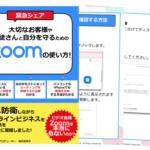 【緊急シェア】大切なお客様や生徒さんと自分を守るための最新のZoomの使い方!無料ダウンロード
