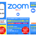 大切なお客様や 生徒さんと自分を守るためのZoomの使い方。まもなく。【脱アナメルマガ】