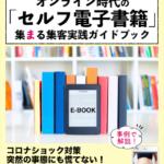 【号外】オンライン時代に勝てる「セルフ電子書籍」集まる集客実践ガイドブック【脱アナメルマガ】