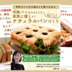 【号外】市販パンを買わなくなる無料小冊子!材料最小限で作るパンレシピプレゼント。【脱アナメルマガ】