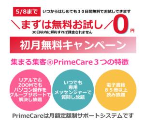 集まる集客PrimeCare