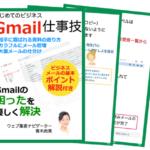 【号外】ビジネスでGmailを使い始めた方へ。Gmailの困ったを 優しく解決!【脱アナメルマガ】