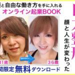 【号外】オンライン起業で、小顔と自由な働き方を手に入れる!【脱アナメルマガ】