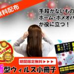 【緊急号外】新型ウィルス対策に砂糖玉が役に立つ!無料e-Book【脱アナメルマガ】