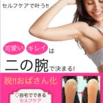 【号外】夏に間に合う二の腕痩せセルフケア付見た目改革本!!【脱アナメルマガ】