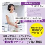 【号外】家族の健康を守りながらシゴトができる!食のオンライン起業スタイル【脱アナメルマガ】