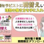 【号外】起業経験ゼロの元看護師でも半年で820万円作れる!職替えガイドブックプレゼント!【脱アナメルマガ】